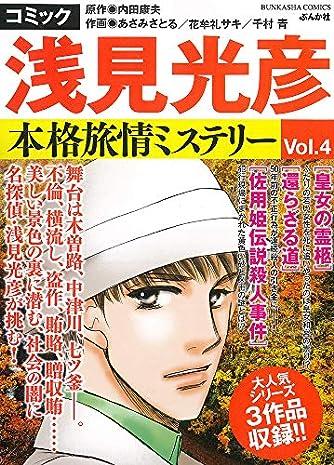 コミック 浅見光彦 本格旅情ミステリー(4) (ぶんか社コミックス)
