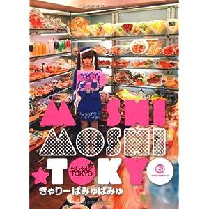 Kyarypamyupamyu's Moshi Moshi Tokyo Kawaii Guide Tour [In Japanese]