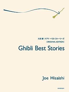 Ghibli Best Stories Original Edition Piano Solo