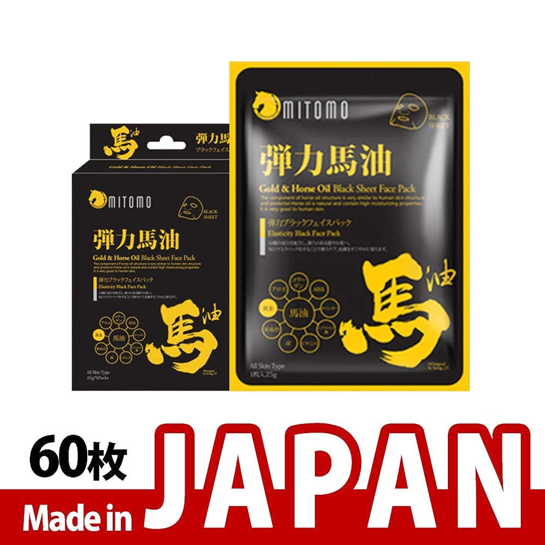 乳剤徹底的に礼拝【MC740-A-0】シートマスク/6枚入り/60枚/美容液/マスクパック/送料無料