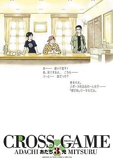 クロスゲーム 3 (少年サンデーコミックススペシャル)