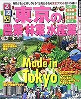 るるぶ東京の農業 林業 水産業 (るるぶ情報版目的)