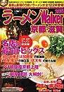 ラーメンウォーカームック  ラーメンウォーカー京都+滋賀 2011  61803‐19