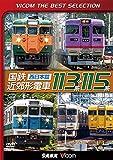 ビコムベストセレクション 国鉄近郊形電車113系・115系 〜西日本篇〜
