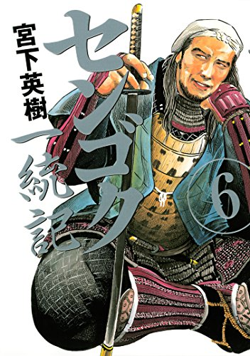 センゴク一統記(6) (ヤングマガジンコミックス)