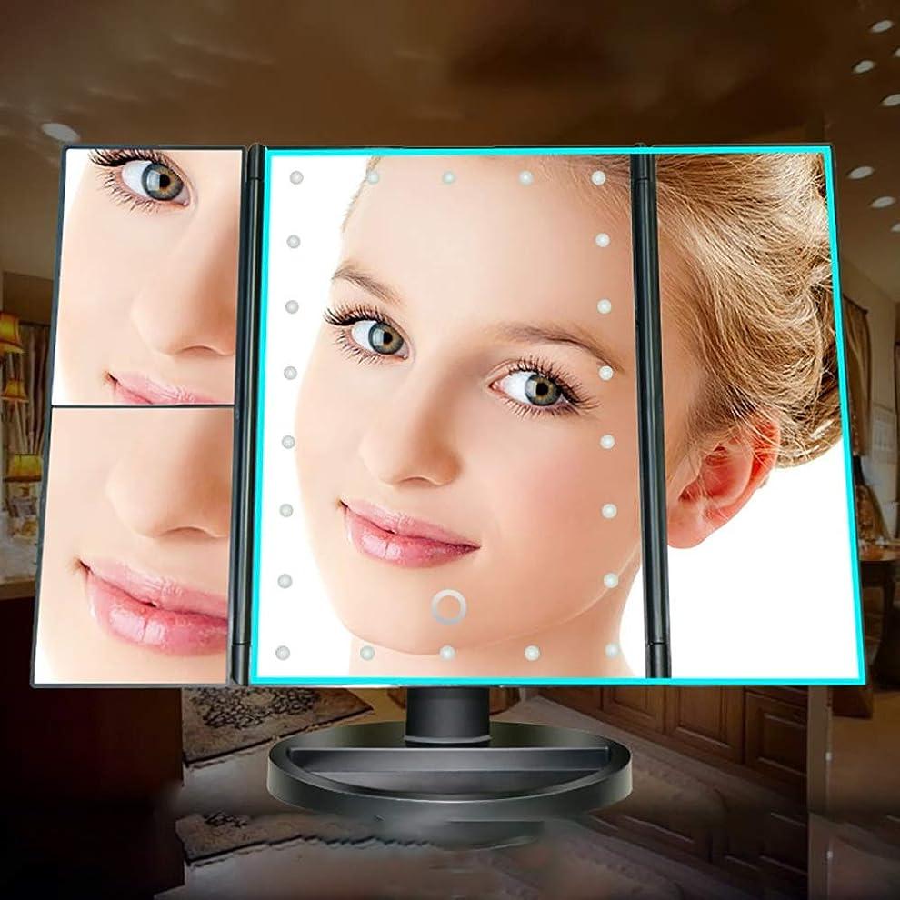 出撃者爆発定常HYH LED三面折りたたみ式タッチセンサー虫眼鏡USB充電バッテリーダブルトリプル化粧鏡/鏡 美しい人生