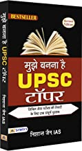 MUJHE BANNA HAI UPSC TOPPER (Hindi Edition)