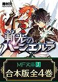 【合本版】斬光のバーンエルラ 全4巻 (MF文庫J)