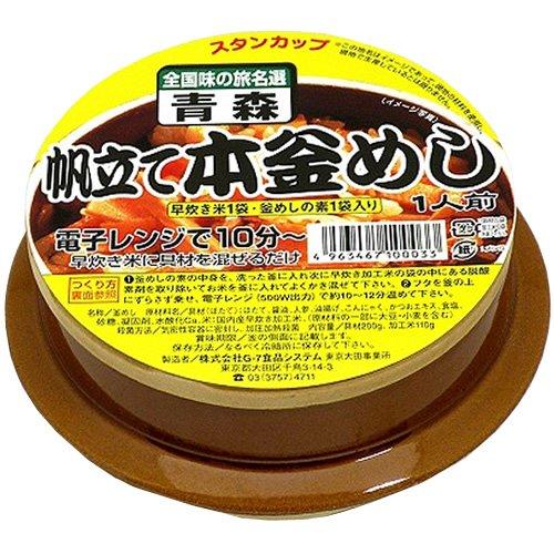 全国陶器本釜めし (10)