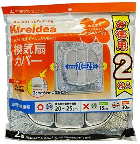 換気扇カバー 一般用 お徳用2個パック