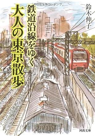 鉄道沿線をゆく 大人の東京散歩 (河出文庫)