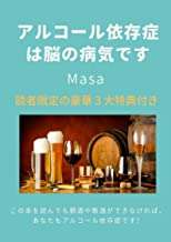 Alcoholism is a brain disease: konohonwoyondemosessyuyadannsyugadekinakerebaanatamoarukoruizousyoudesu (Japanese Edition)