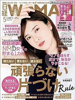[日経ウーマン]の日経ウーマン 2018年5月号 [雑誌]