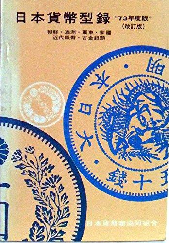 日本貨幣型録〈1973年度版、改訂版〉
