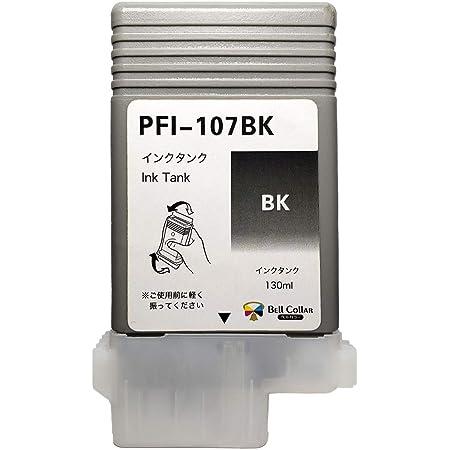 3年保証 キャノン (CANON)用【 PFI-107BK ブラック 】互換 インクタンク (インクカートリッジ) iPFシリーズ対応 6705B001 ベルカラー製