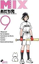 MIX(9) (ゲッサン少年サンデーコミックス)