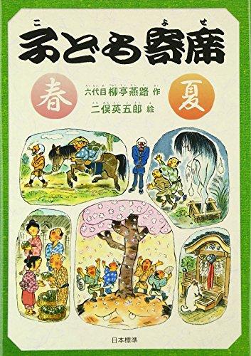 子ども寄席 春・夏 (シリーズ本のチカラ)