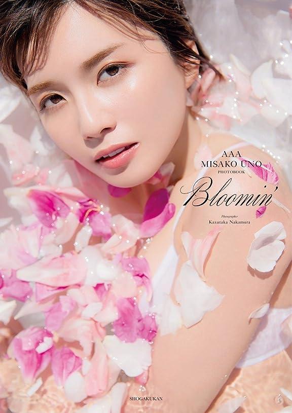 小包行為ロンドンAAA MISAKO UNO PHOTOBOOK Bloomin'
