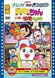 映画ドラミちゃん ハロー恐竜キッズ!!/チンプイ エリさま活動大写真[DVD]