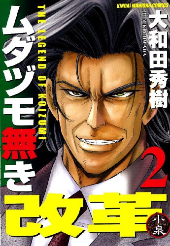 ムダヅモ無き改革 (2) (近代麻雀コミックス)の詳細を見る