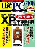 日経 PC 21 (ピーシーニジュウイチ) 2011年 04月号 [雑誌]