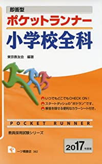ポケットランナー小学校全科<2017年度版> (教員採用試験 ランナーシリーズ)