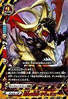 バディファイトDDD(トリプルディー) 剣角の獄卒 ザギュラス/HEAVEN&HELL/シングルカード/D-EB03/0046