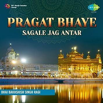 Pragat Bhaye - Sagale Jag Antar