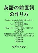 表紙: 英語の前置詞の作り方 | ヤガワアツシ
