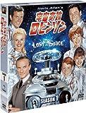 宇宙家族ロビンソン シーズン1 <SEASONSコンパクト・ボックス>[DVD]