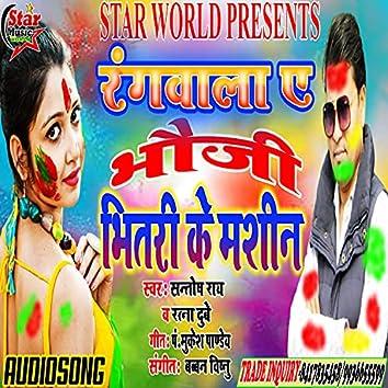 Rangwala Ae Bhauji Bhitari Ke Maseen
