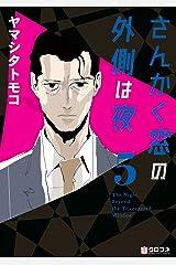 さんかく窓の外側は夜 5 (クロフネコミックス) Kindle版