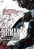 ヒットマン:ザ・バトルフィールド[DVD]