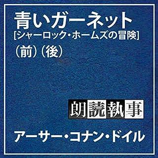 『朗読執事~青いガーネット[シャーロック・ホームズの冒険]~』のカバーアート
