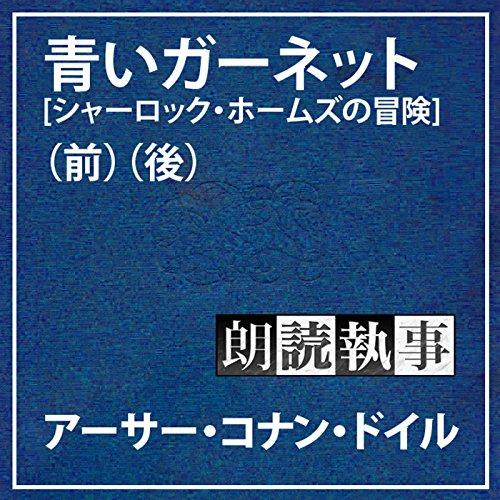 朗読執事~青いガーネット[シャーロック・ホームズの冒険]~ audiobook cover art