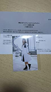 欅坂46 日向坂46 アンビバレント スペシャルプレゼント 小坂菜緒
