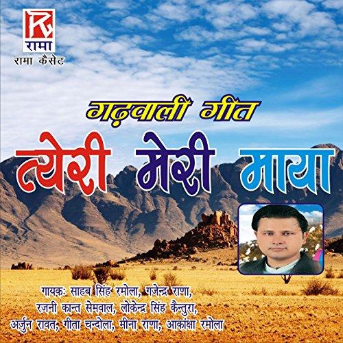 Mera Supini Maa (Jiya Band( Mohini ))