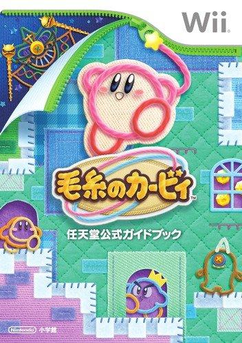 毛糸のカービィ: 任天堂公式ガイドブック