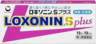 【第1類医薬品】ロキソニンSプラス 12錠 ※セルフメディケーション税制対象商品
