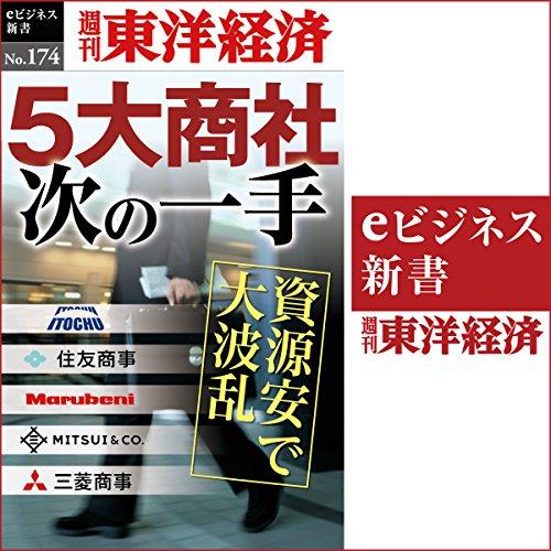 『5大商社次の一手 (週刊東洋経済eビジネス新書 No.174)』のカバーアート
