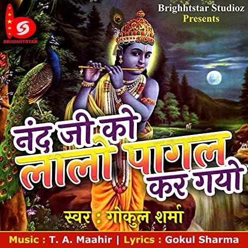 Gokul Sharma & T. A. Maahir