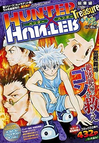HUNTER×HUNTER総集編 Treasure 11 (集英社マンガ総集編シリーズ)
