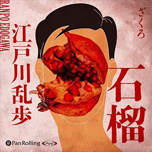 『石榴』のカバーアート