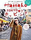 Hanako ハナコ  2016年 11/10 号 TOKYO横丁 ホッピング