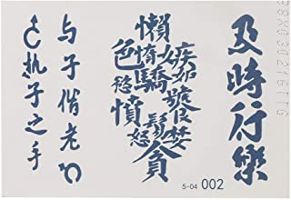 Boquite Self-Adhesive Tattoo Template,Tattoo Pattern Tattoo Sticker 5 Modes Waterproof Long Lasting Self-Adhesive Tattoo Sticker Temporary Tool Pattern Template Paper(002)