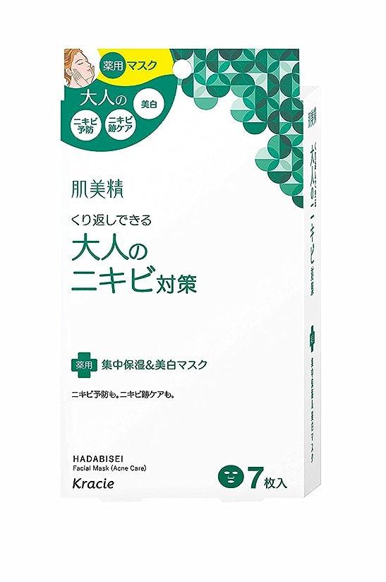 インポート建築家非互換肌美精 大人のニキビ対策 薬用集中保湿&美白マスク 7枚 [医薬部外品]