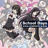School Days ボーカルコンプリートアルバム