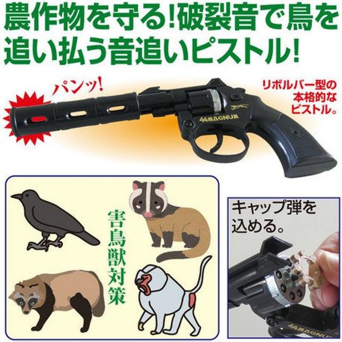 完了シングル勃起日本製 害鳥獣対策「音追いピストル」