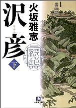 表紙: 沢彦(下) (小学館文庫)   火坂雅志