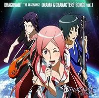 ドラゴノーツ ドラマ&キャラクターソングス vol.1